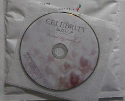 セレブリティバストアップ法DVD