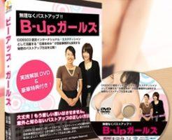 胸が小さい人の悩みである、胸を大きくする方法を紹介したB-UPガールズ