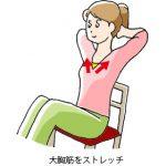 胸筋ストレッチ